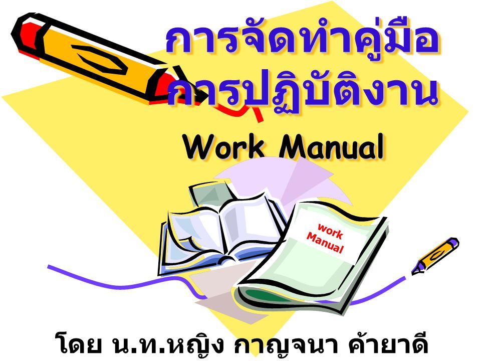 การจัดทำคู่มือ การปฏิบัติงาน Work Manual การจัดทำคู่มือ การปฏิบัติงาน Work Manual work Manual โดย น. ท. หญิง กาญจนา ค้ายาดี หน. ผพก. กคพ. กพ. ทอ.