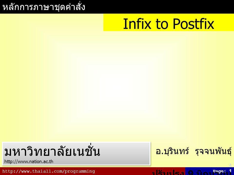 http://www.thaiall.com/programmingPage: 2 ที่มาที่ไป เมื่อมีนิพจน์ (Expression) ซึ่งเป็นคำสั่ง กำหนดค่าให้กับข้อมูล ในภาษาคอมพิวเตอร์ ย่อม มีความจำเป็นต้องแปลความหมาย และแปลงให้ คอมพิวเตอร์เข้าใจได้โดยง่าย ตามหลัก โครงสร้างข้อมูล (Data Structure) คือการ แปลงจาก infix เป็น postfix Stack มีการทำงานแบบ LIFO ถูกนำมา อธิบายการทำงานของการแปลงจาก infix เป็น postfix อยู่เสมอ โดยพิจารณาน้ำหนักของ เครื่องหมายในนิพจน์ และเครื่องหมายที่ถูก กระทำก่อนไปหลังคือ 1.