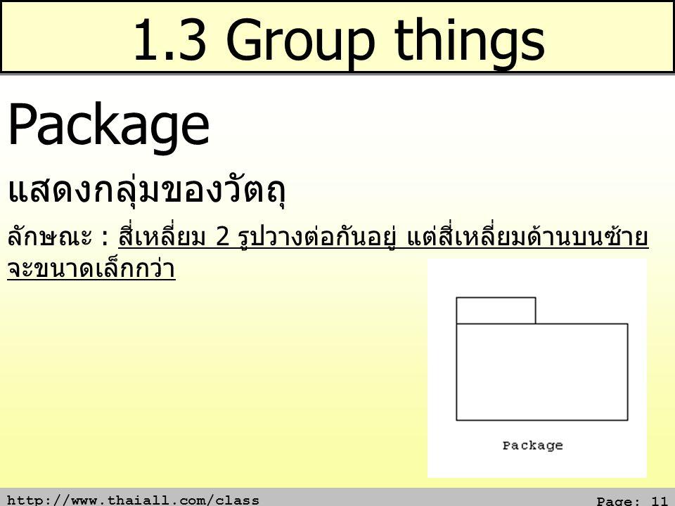 http://www.thaiall.com/class Page: 11 1.3 Group things Package แสดงกลุ่มของวัตถุ ลักษณะ : สี่เหลี่ยม 2 รูปวางต่อกันอยู่ แต่สี่เหลี่ยมด้านบนซ้าย จะขนาดเล็กกว่า