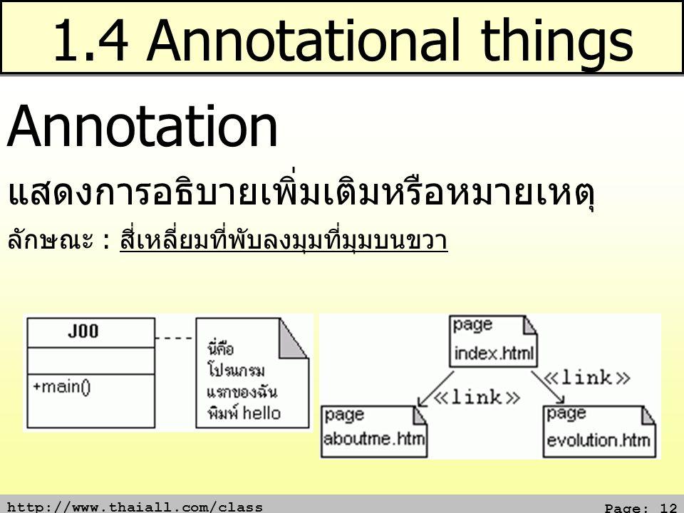 http://www.thaiall.com/class Page: 12 1.4 Annotational things Annotation แสดงการอธิบายเพิ่มเติมหรือหมายเหตุ ลักษณะ : สี่เหลี่ยมที่พับลงมุมที่มุมบนขวา