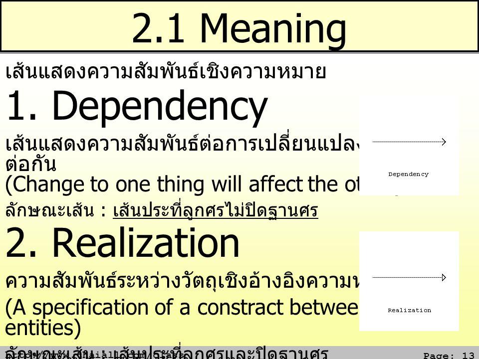 http://www.thaiall.com/class Page: 13 2.1 Meaning เส้นแสดงความสัมพันธ์เชิงความหมาย 1. Dependency เส้นแสดงความสัมพันธ์ต่อการเปลี่ยนแปลงที่ขึ้น ต่อกัน (