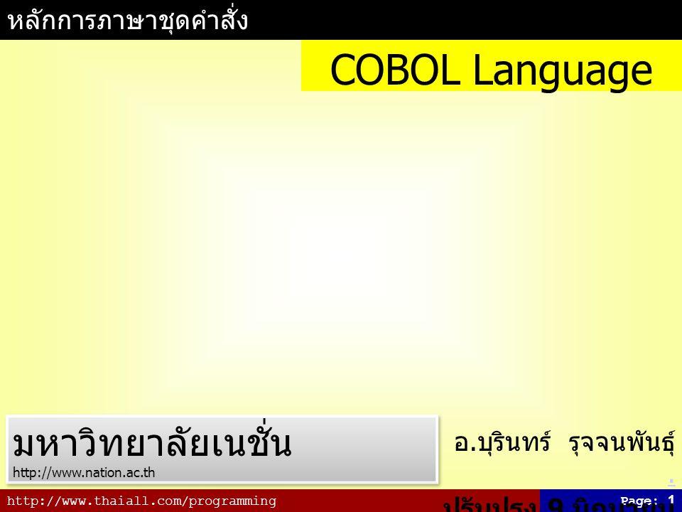 http://www.thaiall.com/programmingPage: 1 หลักการภาษาชุดคำสั่ง อ. บุรินทร์ รุจจนพันธุ์.. ปรับปรุง 9 มิถุนายน 2556 COBOL Language มหาวิทยาลัยเนชั่น htt