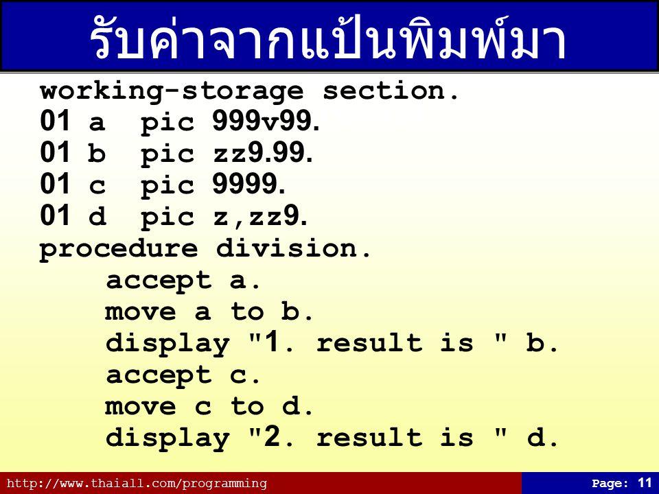 http://www.thaiall.com/programmingPage: 11 รับค่าจากแป้นพิมพ์มา แสดงผล working-storage section. 01 a pic 999v99. 01 b pic zz9.99. 01 c pic 9999. 01 d
