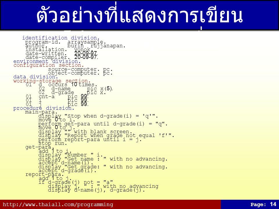 http://www.thaiall.com/programmingPage: 14 ตัวอย่างที่แสดงการเขียน โปรแกรมทุกดิวิชั่น identification division. program-id. arraysample. author. burin
