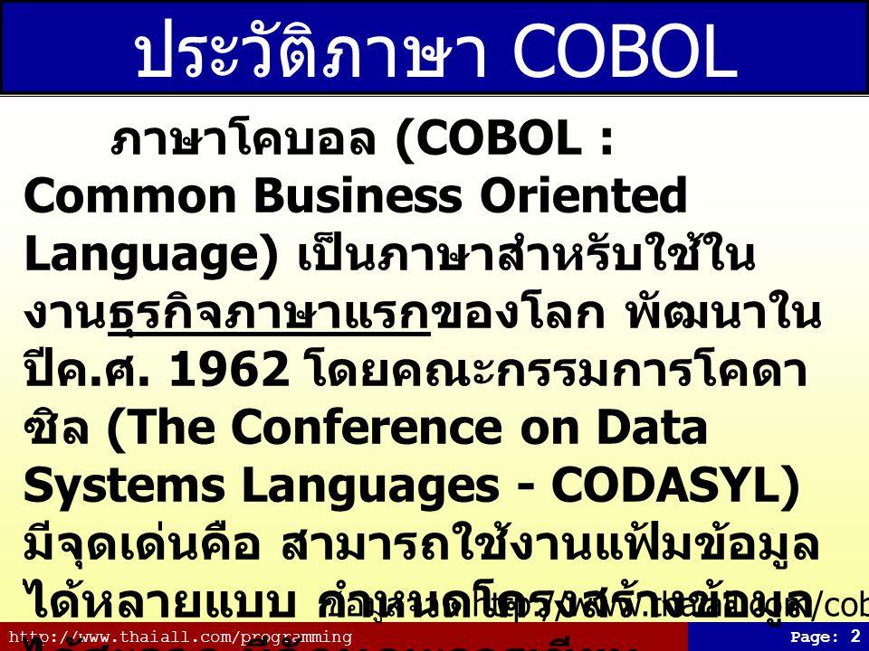 http://www.thaiall.com/programmingPage: 2 ประวัติภาษา COBOL ภาษาโคบอล (COBOL : Common Business Oriented Language) เป็นภาษาสำหรับใช้ใน งานธุรกิจภาษาแรก
