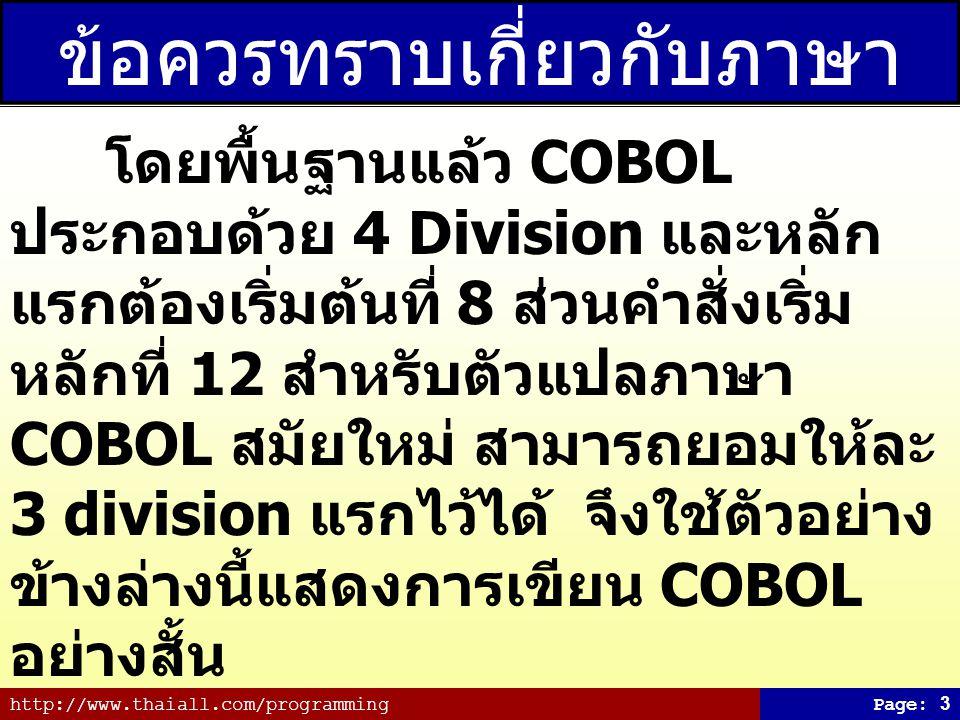 http://www.thaiall.com/programmingPage: 3 ข้อควรทราบเกี่ยวกับภาษา โดยพื้นฐานแล้ว COBOL ประกอบด้วย 4 Division และหลัก แรกต้องเริ่มต้นที่ 8 ส่วนคำสั่งเร