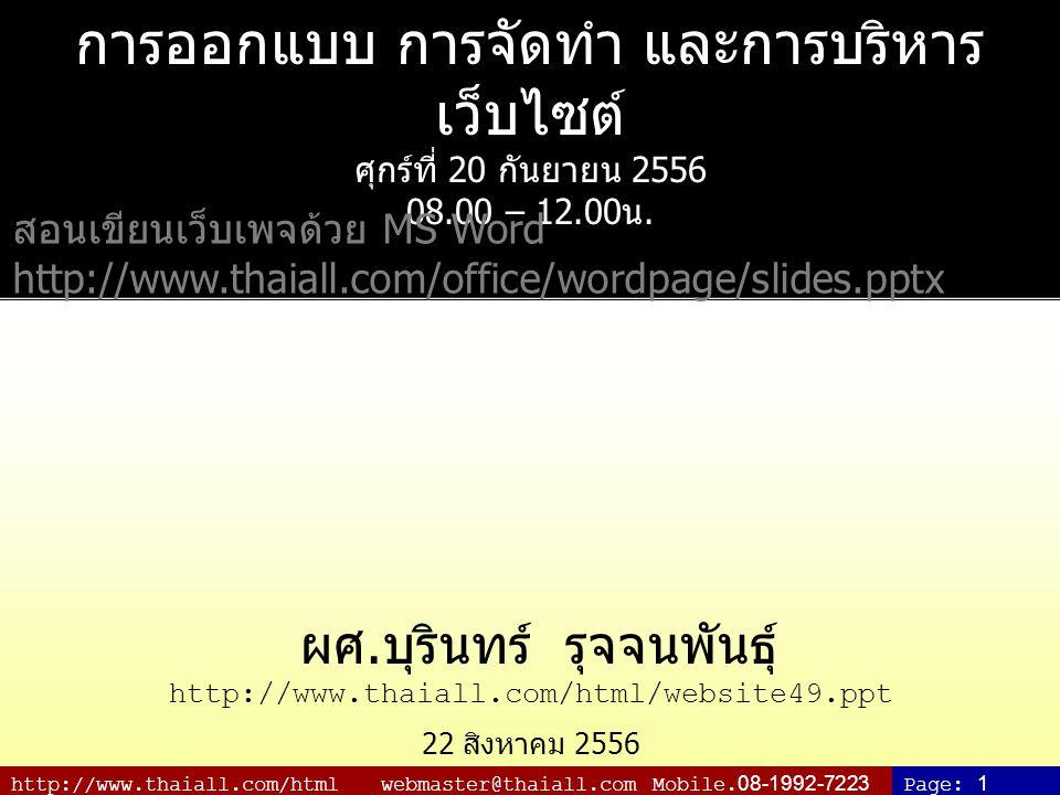 http://www.thaiall.com/html webmaster@thaiall.com Mobile.08-1992-7223Page: 1 การออกแบบ การจัดทำ และการบริหาร เว็บไซต์ ศุกร์ที่ 20 กันยายน 2556 08.00 –
