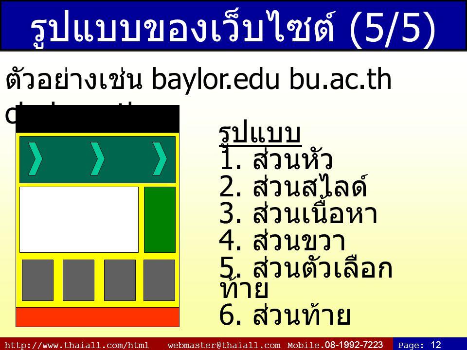 http://www.thaiall.com/html webmaster@thaiall.com Mobile.08-1992-7223Page: 12 รูปแบบของเว็บไซต์ (5/5) ตัวอย่างเช่น baylor.edu bu.ac.th chula.ac.th รูป