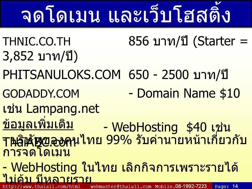 http://www.thaiall.com/html webmaster@thaiall.com Mobile.08-1992-7223Page: 14 จดโดเมน และเว็บโฮสติ้ง THNIC.CO.TH 856 บาท / ปี (Starter = 3,852 บาท / ป