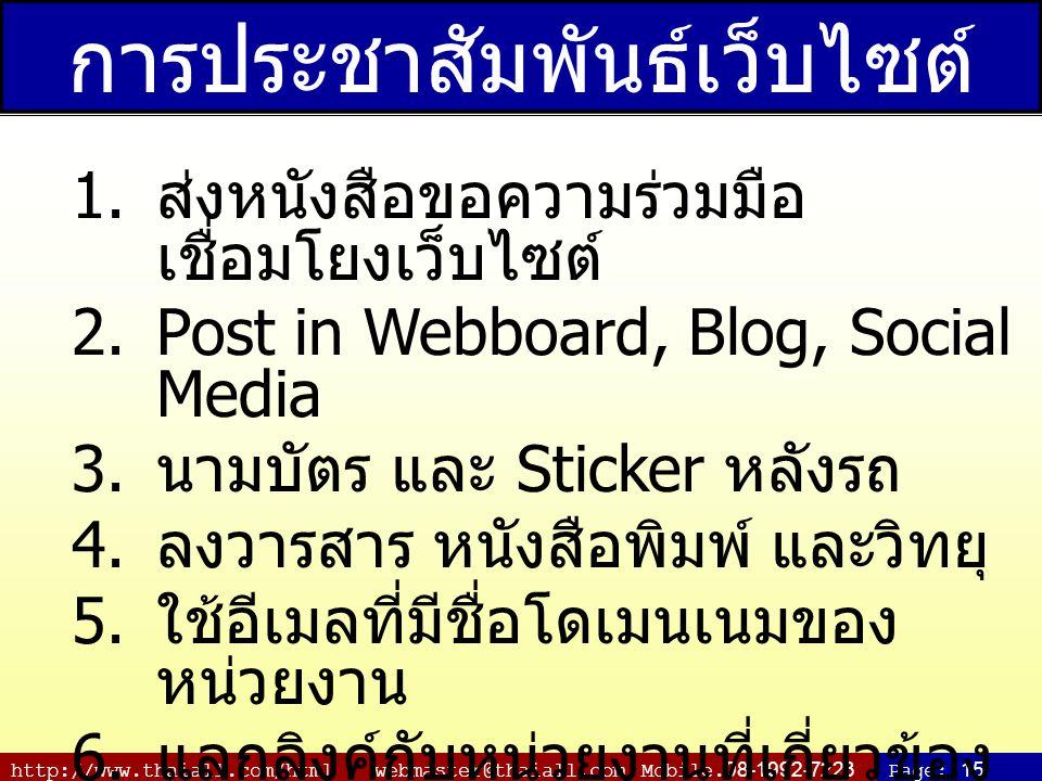 http://www.thaiall.com/html webmaster@thaiall.com Mobile.08-1992-7223Page: 15 การประชาสัมพันธ์เว็บไซต์ 1. ส่งหนังสือขอความร่วมมือ เชื่อมโยงเว็บไซต์ 2.