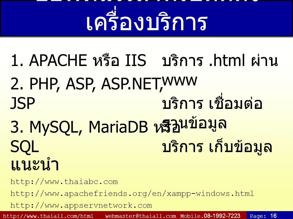http://www.thaiall.com/html webmaster@thaiall.com Mobile.08-1992-7223Page: 16 ซอฟท์แวร์สำหรับติดตั้ง เครื่องบริการ 1.