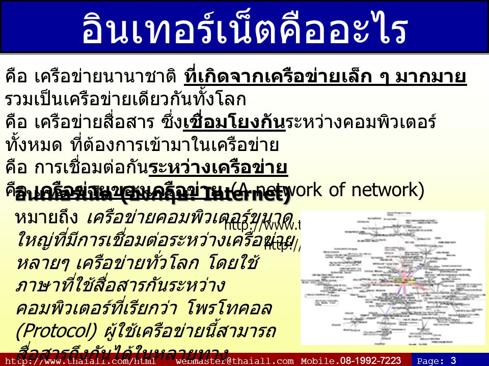 http://www.thaiall.com/html webmaster@thaiall.com Mobile.08-1992-7223Page: 4 ประโยชน์ของอินเทอร์เน็ต 1.