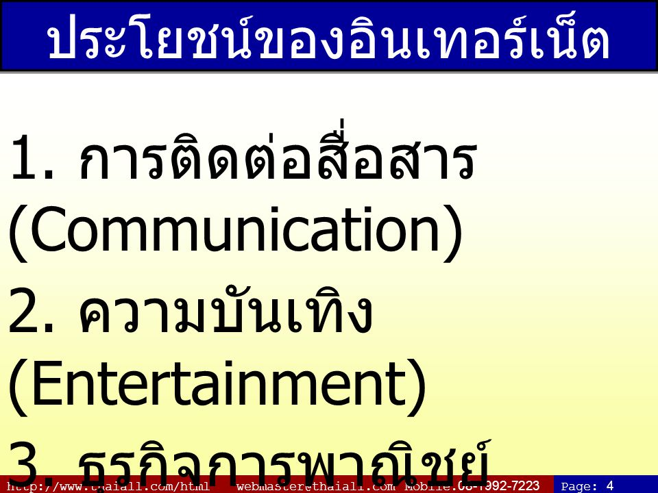 http://www.thaiall.com/html webmaster@thaiall.com Mobile.08-1992-7223Page: 15 การประชาสัมพันธ์เว็บไซต์ 1.