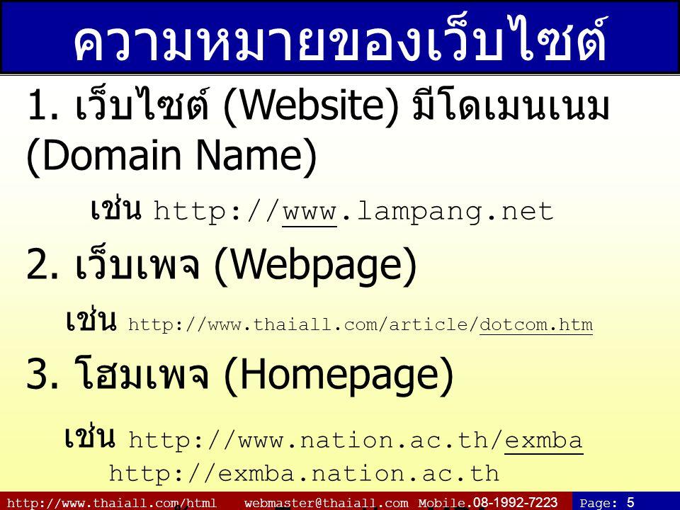 http://www.thaiall.com/html webmaster@thaiall.com Mobile.08-1992-7223Page: 6 มีเว็บไซต์เพื่ออะไร สำหรับหน่วยงานทางราชการ...