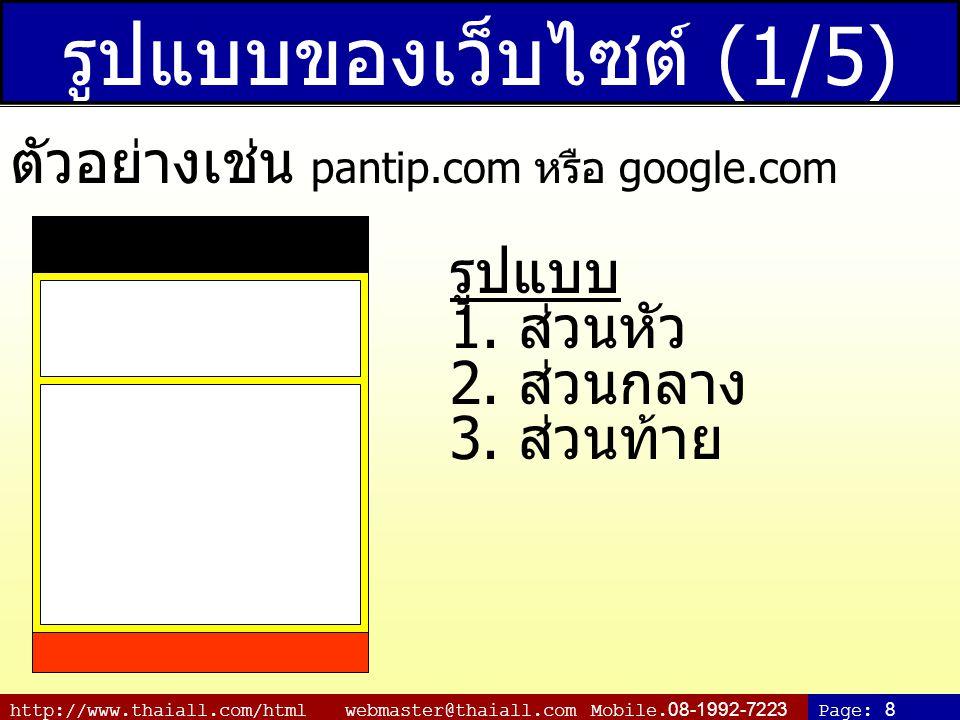 http://www.thaiall.com/html webmaster@thaiall.com Mobile.08-1992-7223Page: 8 รูปแบบของเว็บไซต์ (1/5) ตัวอย่างเช่น pantip.com หรือ google.com รูปแบบ 1.