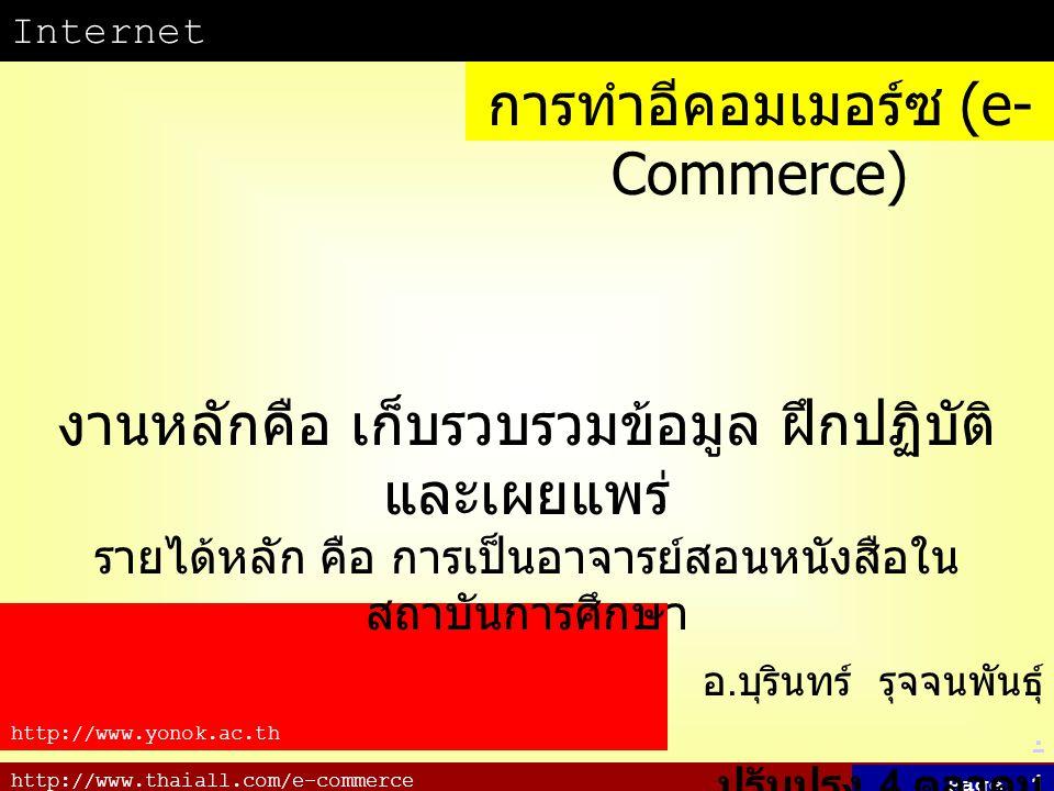 http://www.thaiall.com/e-commerce Page: 22 ทำเว็บไซต์อย่างไรให้ ดึงดูด - meta, title, content, member - แลก Link เพื่อ pagerank คือการ จัดอันดับเว็บไซต์ - จ่ายค่าโฆษณา ให้คนที่เหมาะสม - ส่ง e-mail และ post board ให้ มากที่สุด ( ไม่ดี ) - ทุกเว็บเพจดูดี แบบไม่ใช่ เว็บ - น่ะ - รก ( เว็บนรก ) - มีตัวตน ติดต่อได้ น่าเชื่อถือ - เนื้อหาตรงกับที่ผู้ใช้ต้องการ และมีคุณภาพ