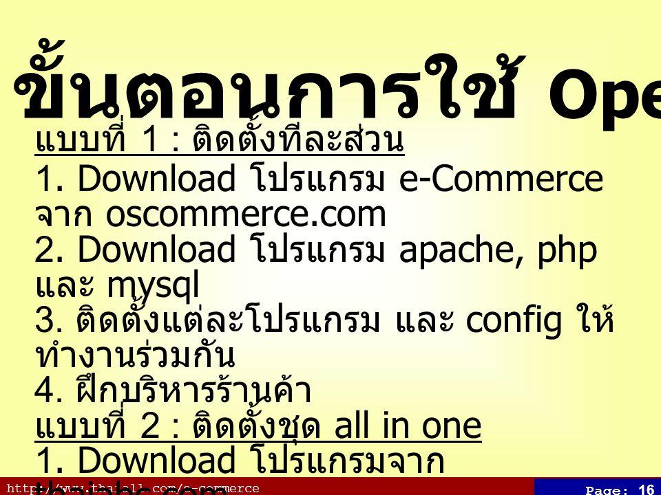 http://www.thaiall.com/e-commerce Page: 16 ขั้นตอนการใช้ Open Source แบบที่ 1 : ติดตั้งทีละส่วน 1.