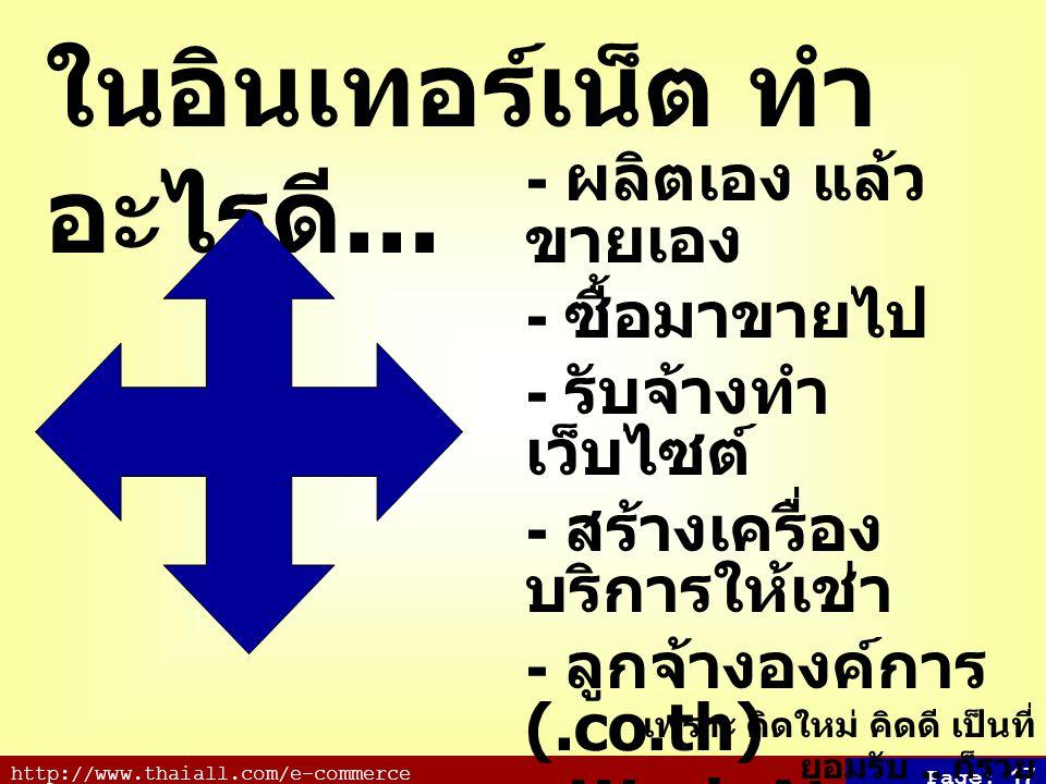 http://www.thaiall.com/e-commerce Page: 17 ในอินเทอร์เน็ต ทำ อะไรดี...