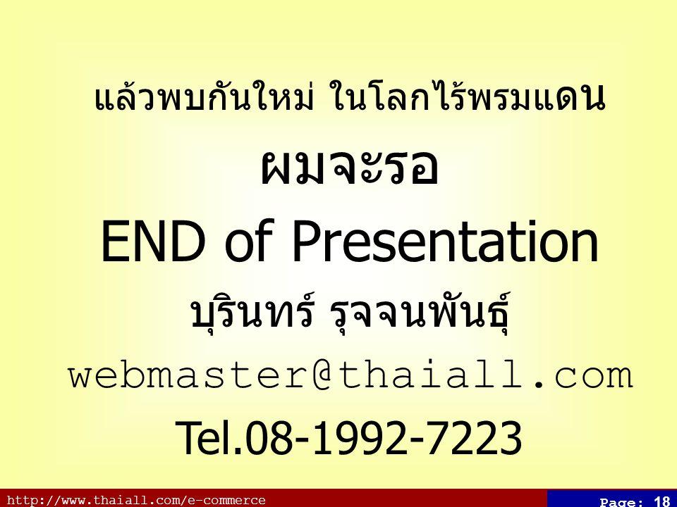 http://www.thaiall.com/e-commerce Page: 18 แล้วพบกันใหม่ ในโลกไร้พรมแ ด น ผมจะรอ END of Presentation บุรินทร์ รุจจนพันธุ์ webmaster@thaiall.com Tel.08-1992-7223