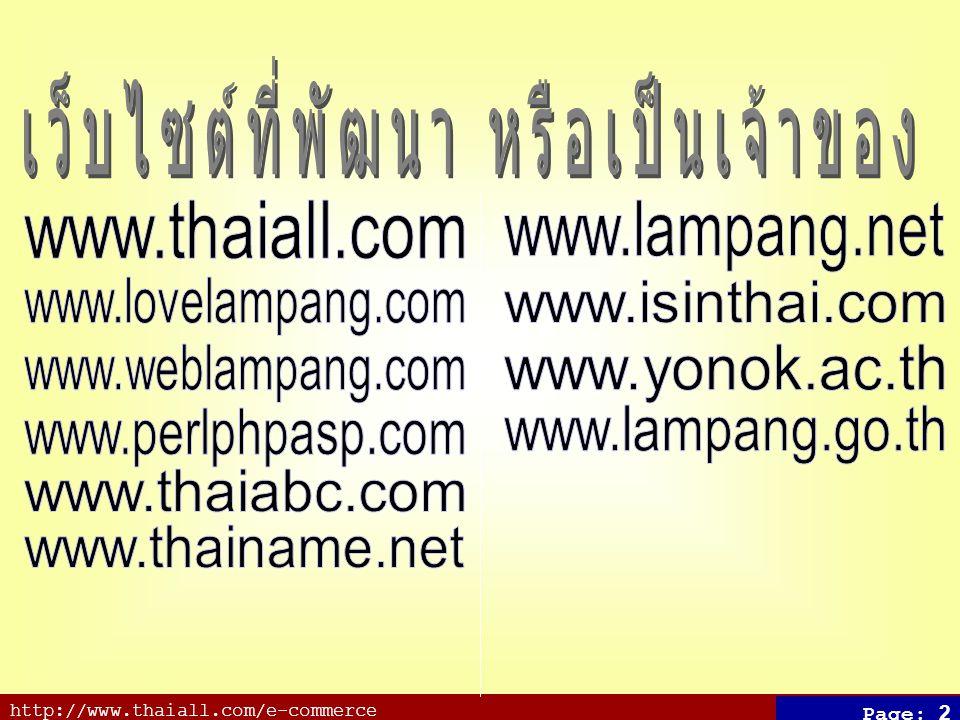 http://www.thaiall.com/e-commerce Page: 3 พาณิชย์อิเล็กทรอนิกส์ (e-Commerce) #1 คือ การดำเนินธุรกิจ โดยใช้ สื่ออิเล็กทรอนิกส์ #2 คือ กระบวนการที่ใช้วิธีการ ทางอิเล็กทรอนิกส์ เพื่อทำธุรกิจให้ บรรลุเป้าหมายขององค์การ เช่น ธนาคารอิเล็กทรอนิกส์ การค้า อิเล็กทรอนิกส์ อีดีไอ การแลกเปลี่ยน ข้อมูลอิเล็กทรอนิกส์ ไปรษณีย์ อิเล็กทรอนิกส์ เอกสารแสดงสินค้า อิเล็กทรอนิกส์ (Catalog) เป็นต้น