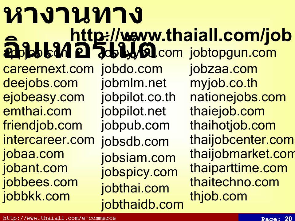 http://www.thaiall.com/e-commerce Page: 20 หางานทาง อินเทอร์เน็ต jobtopgun.com jobzaa.com myjob.co.th nationejobs.com thaiejob.com thaihotjob.com thaijobcenter.com thaijobmarket.com thaiparttime.com thaitechno.com thjob.com appjob.com careernext.com deejobs.com ejobeasy.com emthai.com friendjob.com intercareer.com jobaa.com jobant.com jobbees.com jobbkk.com jobbyyou.com jobdo.com jobmlm.net jobpilot.co.th jobpilot.net jobpub.com jobsdb.com jobsiam.com jobspicy.com jobthai.com jobthaidb.com http://www.thaiall.com/job