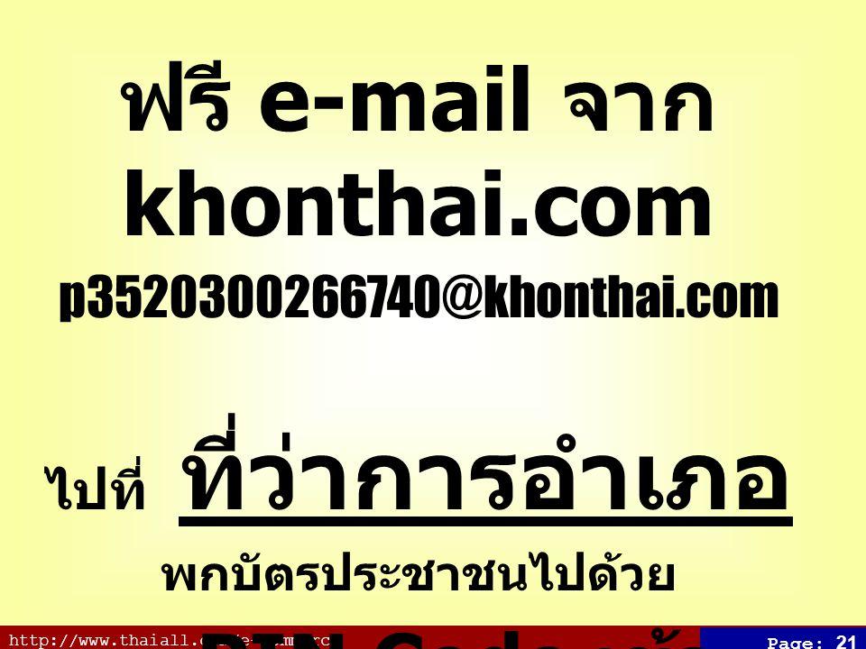 http://www.thaiall.com/e-commerce Page: 21 ฟรี e-mail จาก khonthai.com p3520300266740@khonthai.com ไปที่ ที่ว่าการอำเภอ พกบัตรประชาชนไปด้วย ขอ PIN Code เข้า khonthai.com