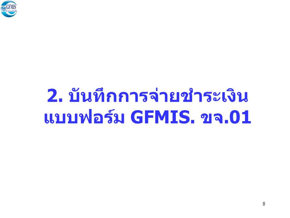 8 2. บันทึกการจ่ายชำระเงิน แบบฟอร์ม GFMIS. ขจ.01