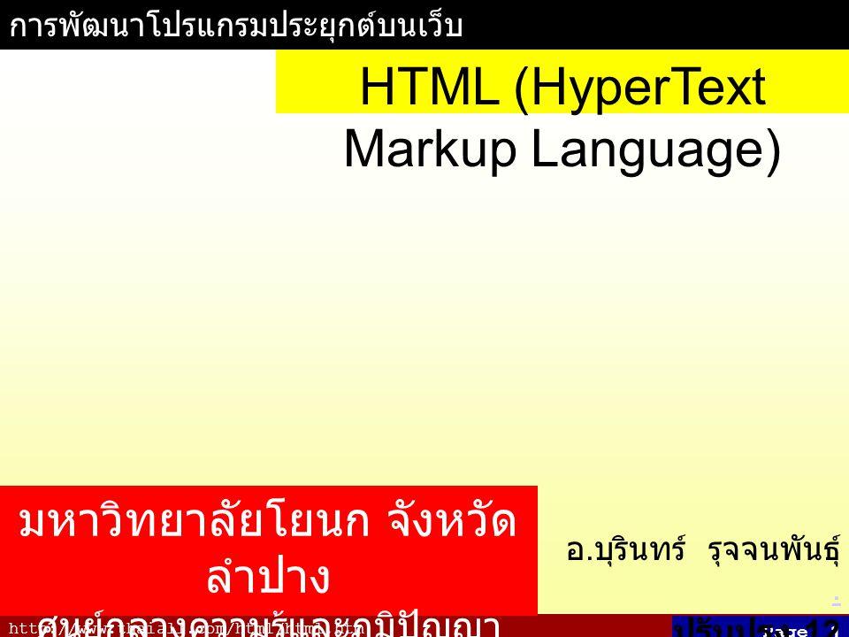 http://www.thaiall.com/html/html.htm Page: 1 การพัฒนาโปรแกรมประยุกต์บนเว็บ อ.