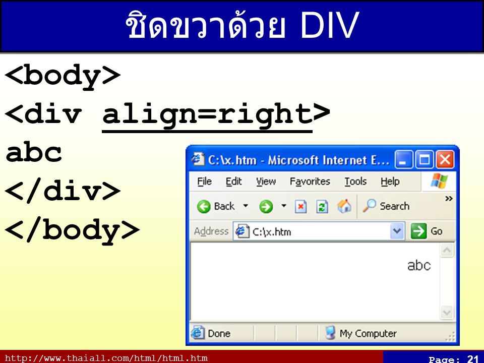 http://www.thaiall.com/html/html.htm Page: 21 ชิดขวาด้วย DIV abc