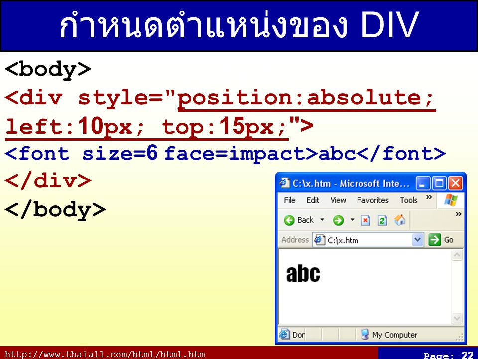 http://www.thaiall.com/html/html.htm Page: 22 กำหนดตำแหน่งของ DIV (Layer) abc