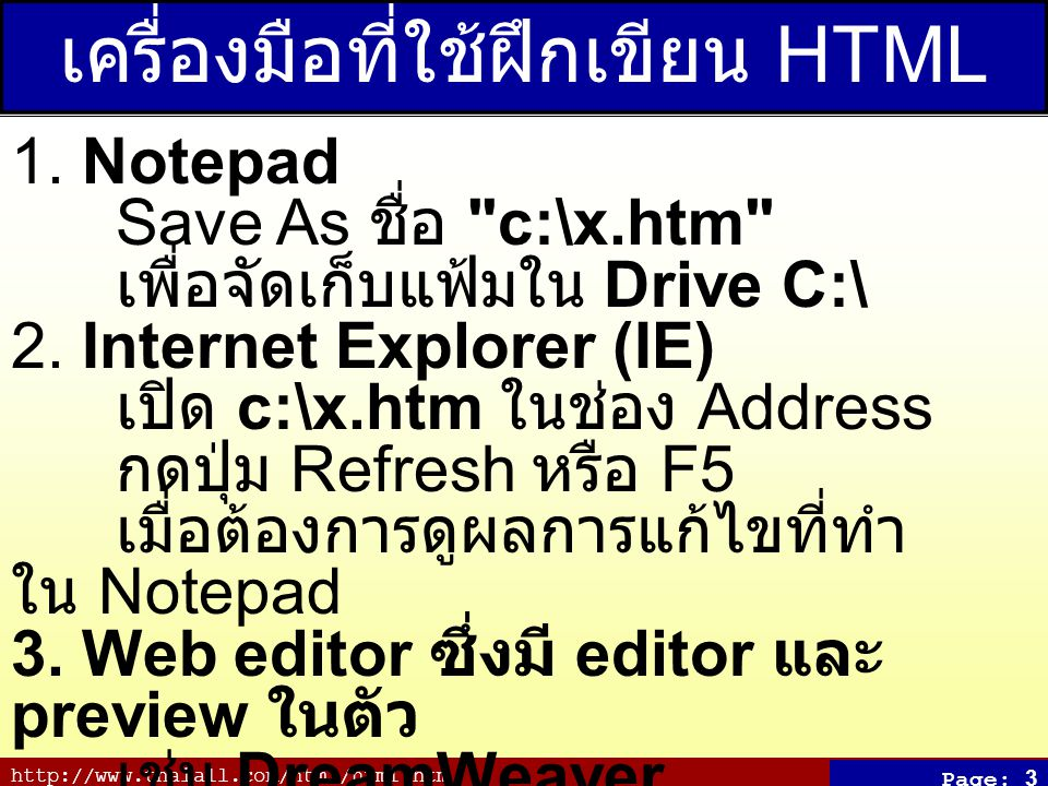 http://www.thaiall.com/html/html.htm Page: 14 ตาราง 1 ช่อง abc