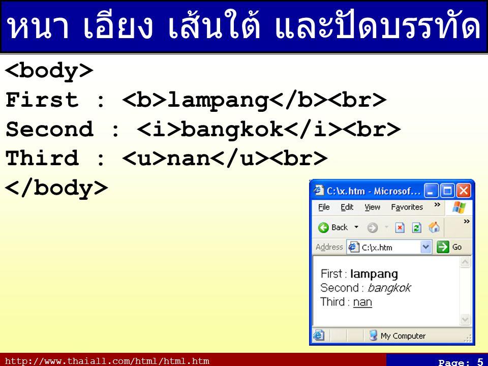 http://www.thaiall.com/html/html.htm Page: 5 หนา เอียง เส้นใต้ และปัดบรรทัด First : lampang Second : bangkok Third : nan