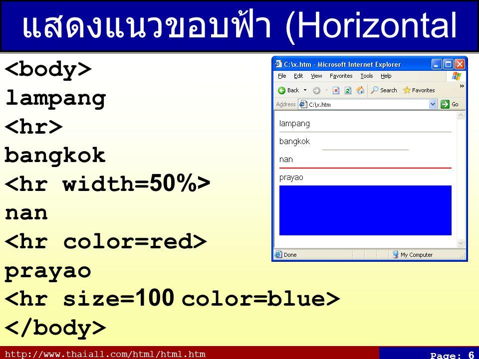 http://www.thaiall.com/html/html.htm Page: 6 แสดงแนวขอบฟ้า (Horizontal Line) lampang bangkok nan prayao