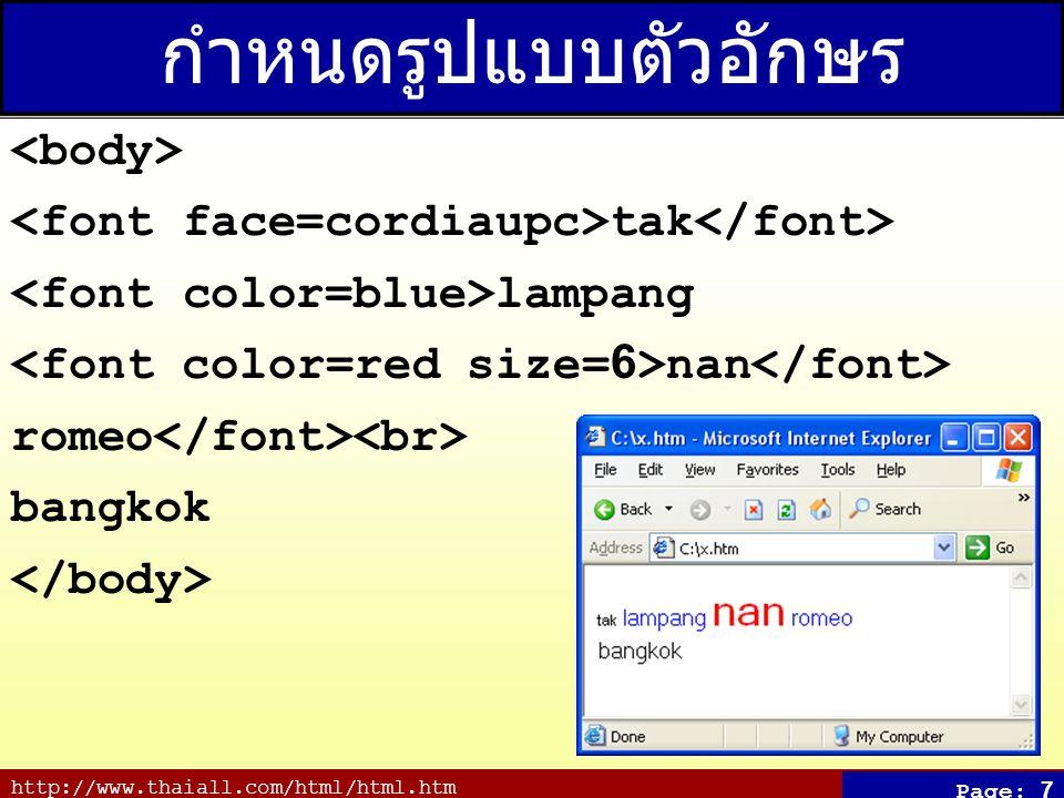 http://www.thaiall.com/html/html.htm Page: 7 กำหนดรูปแบบตัวอักษร tak lampang nan romeo bangkok