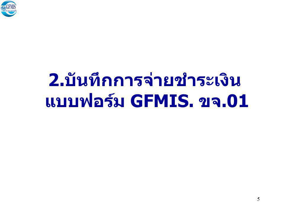 5 2. บันทึกการจ่ายชำระเงิน แบบฟอร์ม GFMIS. ขจ.01