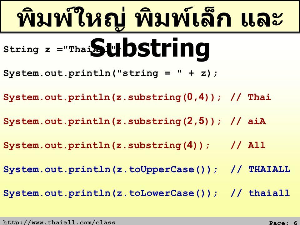 http://www.thaiall.com/class Page: 6 พิมพ์ใหญ่ พิมพ์เล็ก และ Substring String z =