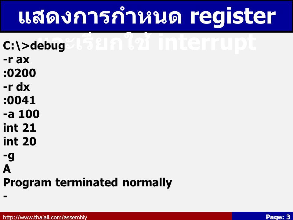 http://www.thaiall.com/assembly Page: 3 แสดงการกำหนด register และเรียกใช้ interrupt C:\>debug -r ax :0200 -r dx :0041 -a 100 int 21 int 20 -g A Progra