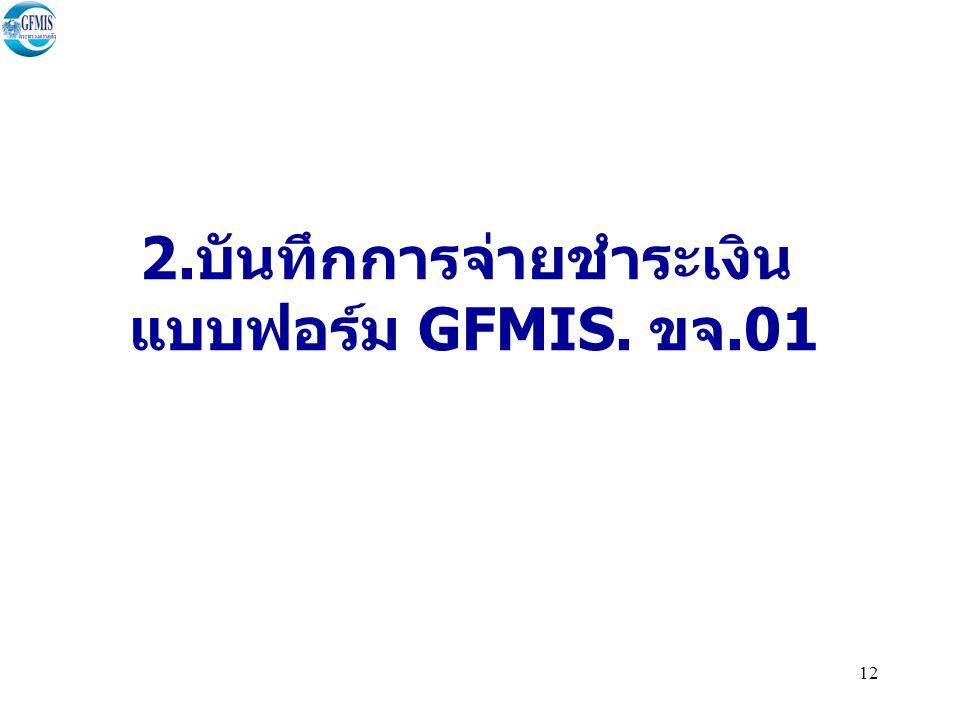 12 2. บันทึกการจ่ายชำระเงิน แบบฟอร์ม GFMIS. ขจ.01