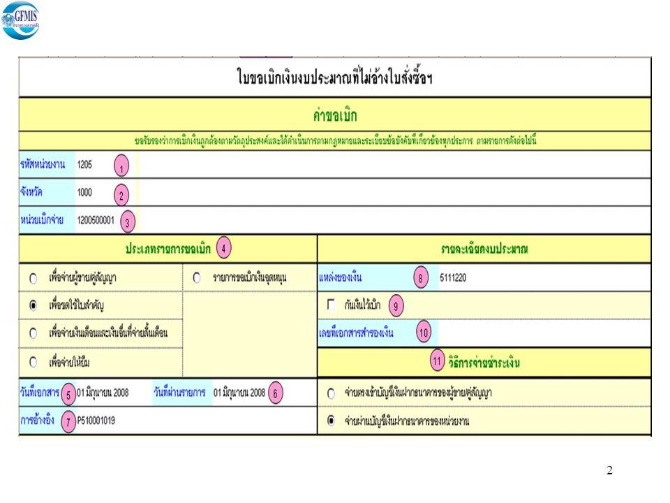 23 5. บันทึกการนำส่งเงิน : แบบฟอร์ม GFMIS. นส.02-2 : ใบนำส่งเงิน ประเภทเอกสาร R7