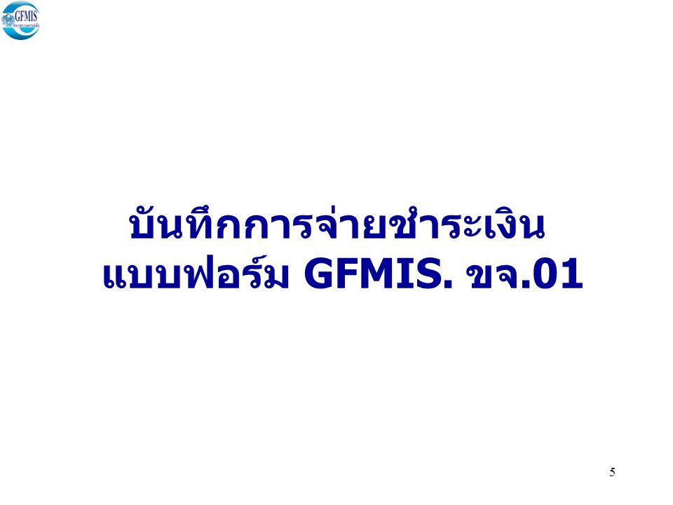 5 บันทึกการจ่ายชำระเงิน แบบฟอร์ม GFMIS. ขจ.01