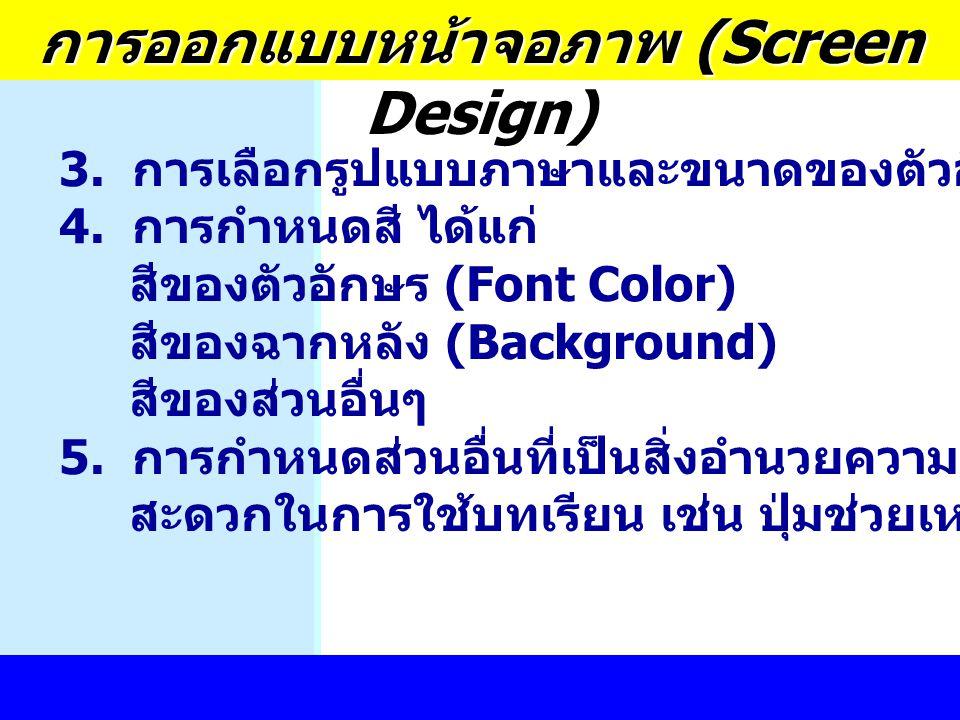 การออกแบบสื่อการเรียนรู้ การออกแบบหน้าจอภาพ (Screen Design) 3. การเลือกรูปแบบภาษาและขนาดของตัวอักษร 4. การกำหนดสี ได้แก่ สีของตัวอักษร (Font Color) สี