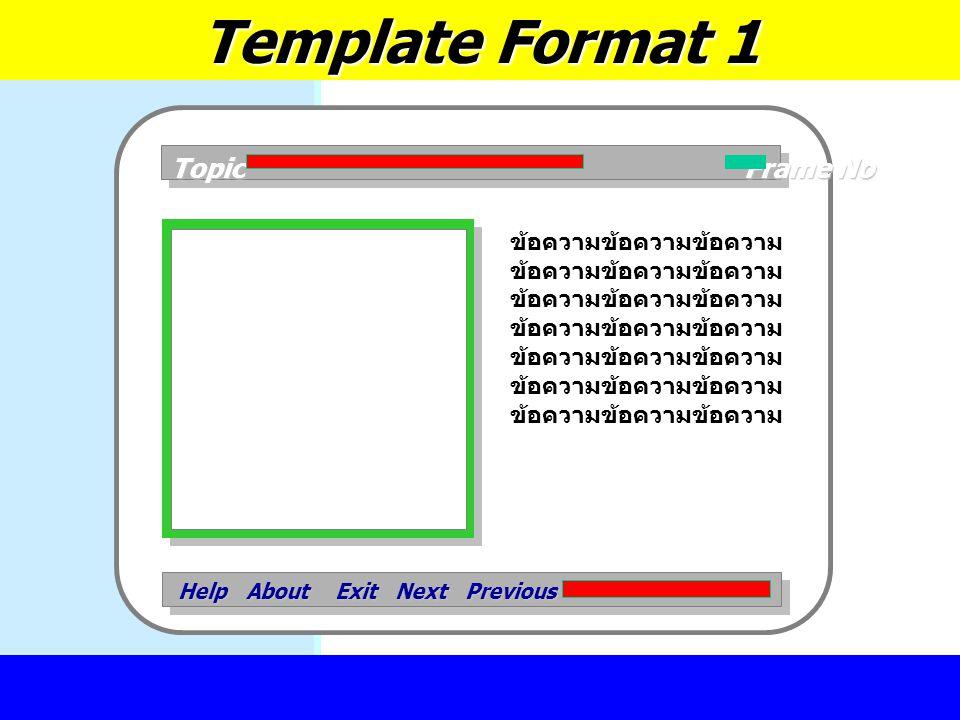 การออกแบบสื่อการเรียนรู้ Template Format 1 Topic Frame No Help About Exit Next Previous ข้อความข้อความข้อความ ข้อความข้อความข้อความ ข้อความข้อความข้อค