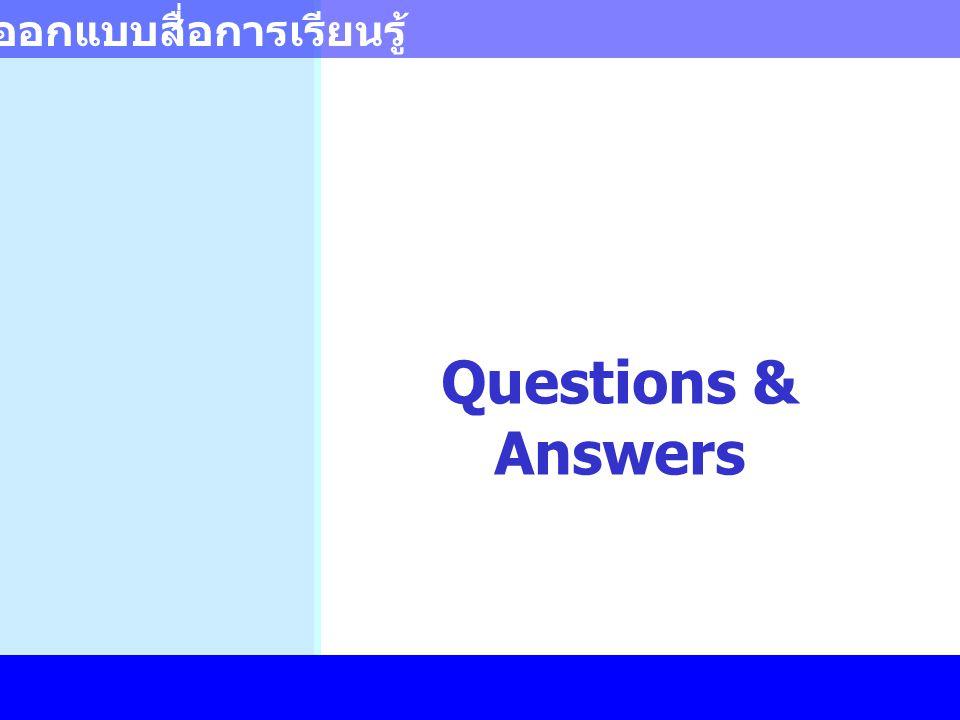 การออกแบบสื่อการเรียนรู้ Questions & Answers