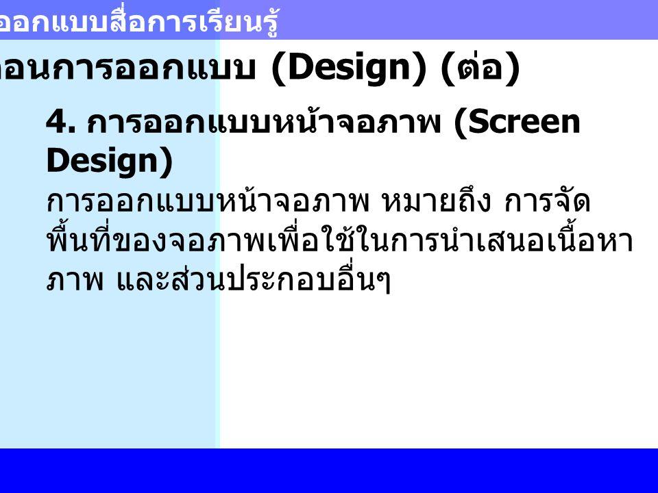 การออกแบบสื่อการเรียนรู้ 2. ขั้นตอนการออกแบบ (Design) ( ต่อ ) 4. การออกแบบหน้าจอภาพ (Screen Design) การออกแบบหน้าจอภาพ หมายถึง การจัด พื้นที่ของจอภาพเ