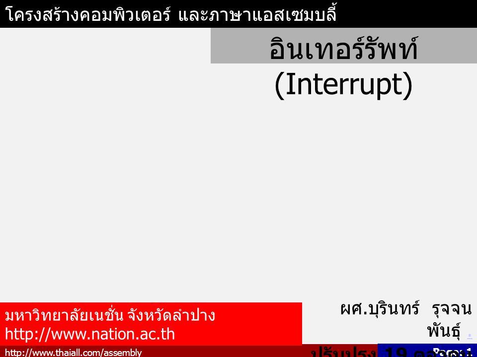 http://www.thaiall.com/assembly Page: 1 โครงสร้างคอมพิวเตอร์ และภาษาแอสเซมบลี้ อินเทอร์รัพท์ (Interrupt) มหาวิทยาลัยเนชั่น จังหวัดลำปาง http://www.nat
