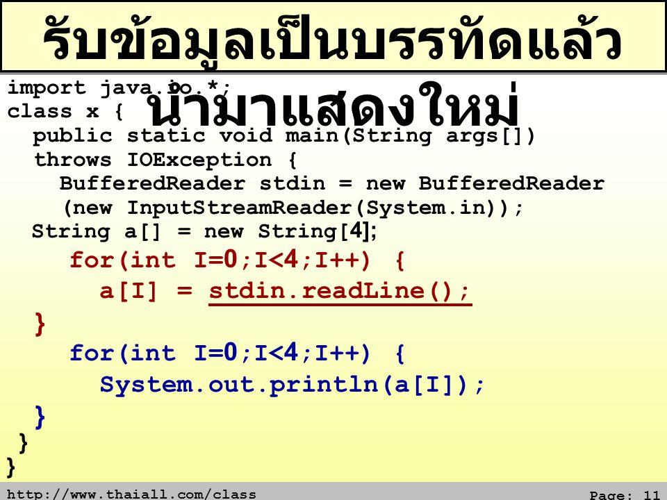 http://www.thaiall.com/class Page: 11 รับข้อมูลเป็นบรรทัดแล้ว นำมาแสดงใหม่ import java.io.*; class x { public static void main(String args[]) throws I