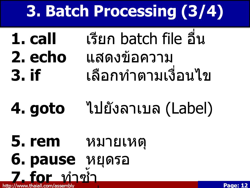 http://www.thaiall.com/assembly Page: 12 3. Batch Processing (3/4) 1.