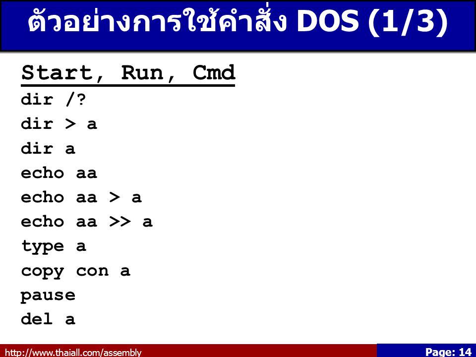 http://www.thaiall.com/assembly Page: 14 ตัวอย่างการใช้คำสั่ง DOS (1/3) Start, Run, Cmd dir /.
