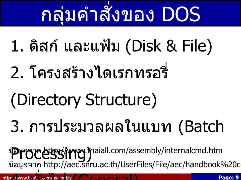 http://www.thaiall.com/assembly Page: 9 กลุ่มคำสั่งของ DOS 1. ดิสก์ และแฟ้ม (Disk & File) 2. โครงสร้างไดเรกทรอรี่ (Directory Structure) 3. การประมวลผล