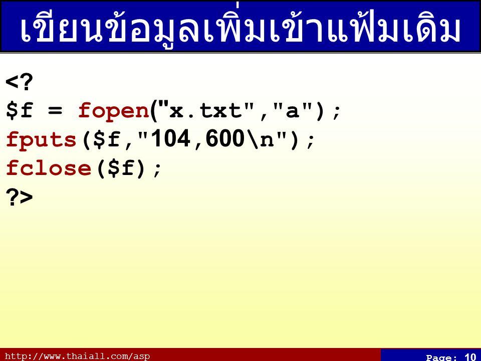 http://www.thaiall.com/asp Page: 10 เขียนข้อมูลเพิ่มเข้าแฟ้มเดิม <.